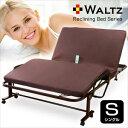 WALTZ ワルツ 電動ベッド 折りたたみ 収納ベッド 立ち