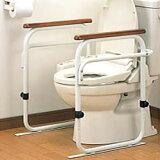 トイレアーム 洋式アーム 据置用