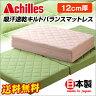 送料無料 Achilles/アキレス 日本製 吸湿速乾 キルト 硬質バランスマットレス 12cm厚タイプ 日本製 三つ折りマットレス