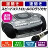 送料無料 遅聞き/速聞き 便利 CDダブルラジカセ CDラジカセ CD カセットテープ ダブルカセットデッキ 再生スピード調節機能付き マイク付き