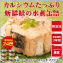 NEW鮭 水煮缶詰 24缶セット 180g×24缶 食品 缶詰 水産物加工品