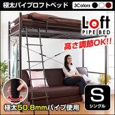 パイプベッド ロフトベッド シングル 2段ベッド ベッド ベット 高さが選べる ハイタイプ ロータイプ 高さ調節 可能 キシミ低減マット仕様 ホワイト ブラック ブラウン