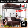 ロフトベッド パイプベッド シングル 2段ベッド ベッド ベット 高さが選べる ハイタイプ ロータイプ 高さ調節 キシミ低減マット仕様 ホワイト ブラック ブラウン