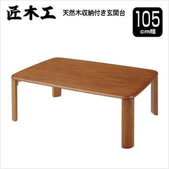 匠木工 天然木 木製 収納式 折れ脚 テーブル 105cm幅 和室・洋室どちらにも馴染む天然木の収納式折れ脚テーブルです【処理罰金】