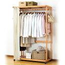 送料無料 Closet Hanger Rack/C.H.R 天然木 木製 カーテン付き シングル ハンガー 110cm幅 ハンガーラック クローゼット