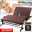 電動ベッド シングル 低反発マットレス ハイタイプ メッシュカバー Waltz ワルツ 電動 リク