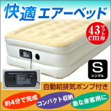 ����̵�� �������٥å� ��ư ���� 99cm�� ��Ŭ�������٥å� ���륵���� ��ư�������٥å� �������ޥå� [Air Bed] [Air Mat]�����ɥ���ݡ��ȥޡ����å�