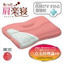〈東京西川〉医師がすすめる健康枕「もっと肩楽寝」