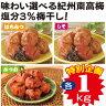 【ポイント10倍 送料無料】 梅干し 紀州南高梅 つぶれ梅 1kg