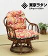 東京ラタン 回転座椅子 天然 籐 ラタン 回転式 高座椅子【10P27May16】
