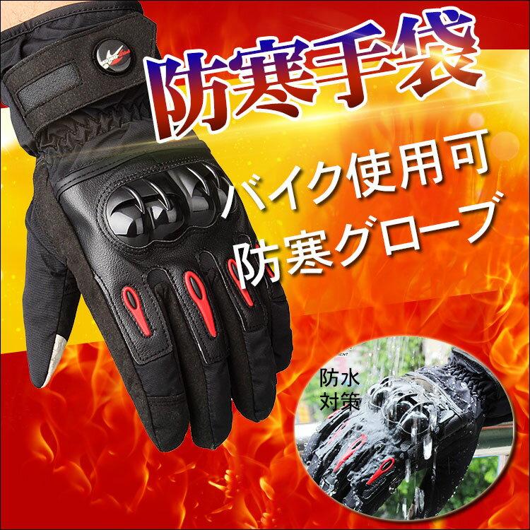 あす楽送料無料バイクグローブ防水防寒冬釣り防寒着ミトン手袋レディースかわいい暖かいスキー手袋メンズジ