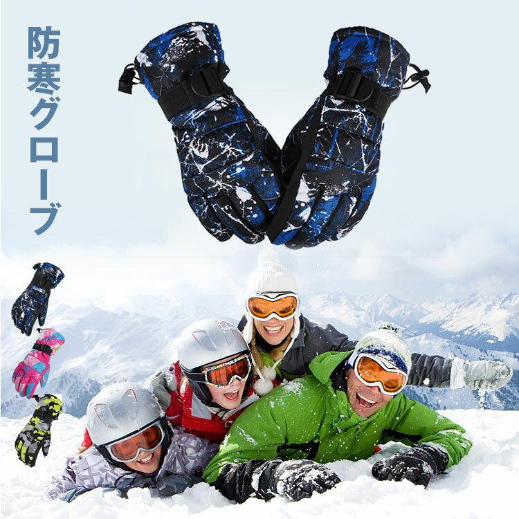送料無料秋冬ミトン手袋レディースかわいい暖かいバイクグローブ防水防寒冬釣り防寒着スキー手袋メンズジュ