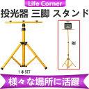投光器 スタンド 三脚 投光器三脚 作業灯スタンド 軽量 イエロー 黄色 屋内・屋外両方可能