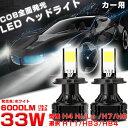 【 半額 】 数量限定 LED ヘッドライト ヘッドランプ オールインワン フォグランプ ライト 一体型 オールインワンボディ 車検対応 H4 Hi/Lo / H8 / H9 / H11 / HB3 / HB4 33W COB LED チップ 全面発光 ホワイト 12V/24V ハイブリッド車対応 6000LM