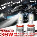 【 半額 】 数量限定 LED ヘッドライト ヘッドランプ オールインワン フォグランプ ライト 一体型 オールインワンボディ 車検対応 H4 Hi/Lo / H7 / H8 / H11 / HB3 / HB4 36W (6W/1チップ) ホワイト イエロー ブランド品 PHILIPS Lumileds LUXEON ZES チップ 12V/24V 7200LM