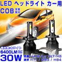 LED ヘッドライト ヘッドランプ オールインワン フォグランプ ライト 一体型 オールインワンボディ 車検対応 H4 Hi/Lo / H8 / H9 / H11 / HB3 / HB4 30W COB LED チップ 全面発光 ホワイト 12V/24V ハイブリッド車対応 2本6400LM