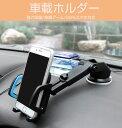 【クーポン2000円】「在庫処分」 車載ホルダー 車載スマホホルダー 携帯スタンド スマホスタンド ゲル吸盤式 伸縮アーム 車載 カーナビ 携帯ホルダー アイフォン スマートフォン ホルダ iPhone8 Android Xperia XZs Galaxy8/8 /android oneなど多機種対応