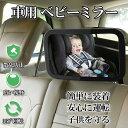 【スーパーSALE】車用 ベビーミラー インサイトミラー ルームミラー 補助ミラー 子供 カー用品  ...