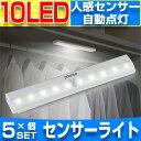 あす楽 送料無料 POOPEE LED 人感センサーライト 10灯 5個セット LEDライト 人感 LED センサーライト 乾電池 フットライト 小型 モーシ..