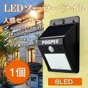 あす楽 送料無料 POOPEE 8LED ソーラー センサー...