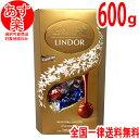 リンツリンドールチョコチョコレートアソート(ミルクホワイトダークヘーゼルナッツ)600g4種類約48個送料無料