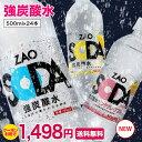 炭酸水 500ml 24本 送料無料 強炭酸 無糖 ZAO SODA プレーン レモン ライフドリンクカンパニー LDC