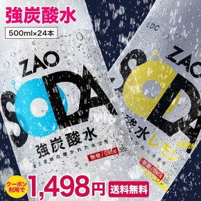 【クーポン利用で1,498円】炭酸水 500ml 24本 送料無料 強炭酸 無糖 ZAO SODA プレーン レモン ライフドリンクカンパニー LDC 割り材 まとめ買い 箱買い 48本で割引あり