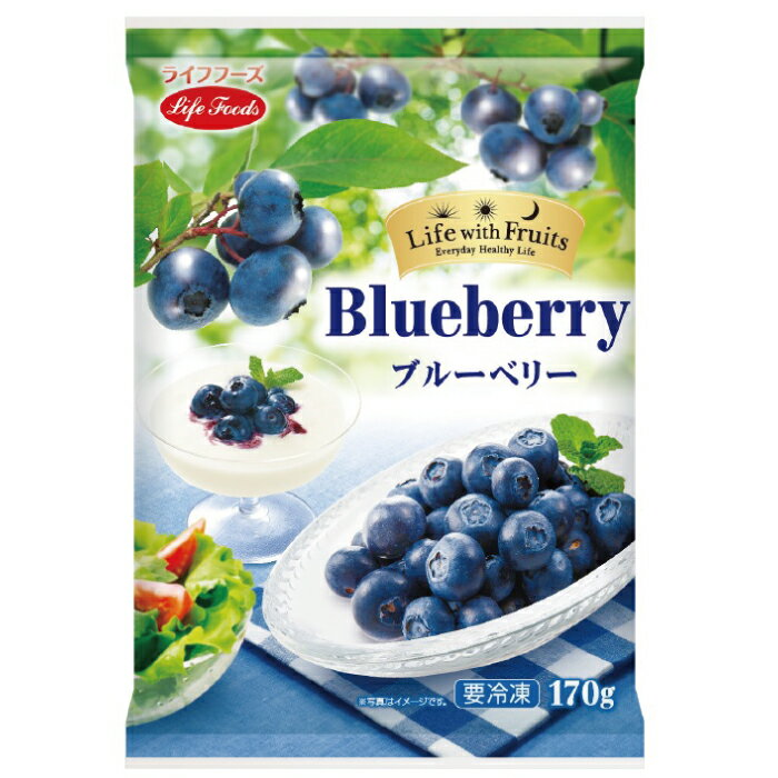冷凍ブルーベリー170g