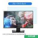 IODATA LCD-GCQ271XDB 27インチ ブラック 対応 ブルーライトカットフィルム 液晶保護フィルム 光沢仕様 指紋防止 気泡レス 抗菌