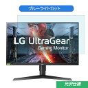 LG UltraGear 27GL83A-B 27インチ 対応 ブルーライトカットフィルム 液晶保護フィルム 光沢仕様 指紋防止 気泡レス 抗菌