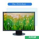 NEC LCD-EA273WMi-BK 27インチ ブラック 対応 ブルーライトカットフィルム 液晶保護フィルム 光沢仕様 指紋防止 気泡レス 抗菌
