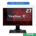 ViewSonic XG2705 27インチ 対応 ブルーライトカットフィルム 液晶保護フィルム 光沢仕様 指紋防止 気泡レス 抗菌