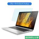 HP EliteBook x360 1040 G6 14インチ 対応 ブルーライトカット フィルム 液晶保護フィルム 超反射防止 アンチグレア 気泡レス 指紋防止 抗菌 映り込み防止 lifeinnotech