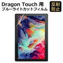 Dragon Touch タブレット 10.1インチ Note Pad K10 対応 (NotePad 102への対応不可) ブルーライトカット フィルム 液晶保護フィルム 超反射防止 アンチグレア 映り込み防止 指紋防止 気泡レス 抗菌