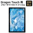 【マラソンP5倍】Dragon Touch タブレット 10.1インチ NotePad 102 対応 ブルーライトカット フィルム 液晶保護フィルム 超反射防止 アンチグレア 映り込み防止 指紋防止 気泡レス 抗菌