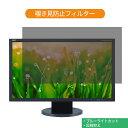NEC LCD-EA273WMi-BK 27インチ ブラック 対応 覗き見防止 プライバシーフィルター 反射防止 両面使用 ブルーライトカット 液晶保護フィルム 着脱簡単