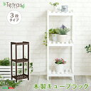 木製キューブラック 3段【Tetras-テトラス-】