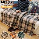 【送料無料】 LIFEJOY 洗える 日本製 電気ひざ掛け 電気毛布 160cm×82cm ベージュ