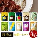 レトルトカレー 無添加 4食 SET ギフト にも最適 【 にしきや 選べる4食 セット 】【
