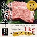 【ギフト】A5 最高級ランク 熊野牛 和歌山県産 黒毛和牛 サーロインステーキ 1kg(約