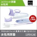 ユリフィット尿器 【 女性用 尿器 】 アロン化成 安寿 ◆...