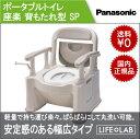 『ポータブルトイレ/介護トイレ』 座楽 SP型 パナソニック 【送料無料】 ポータブルトイレ幅広タイプ 軽くて持ち運びも楽々