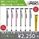 MIKI ソフトグリップ スリム伸縮アルミ杖 18mm T字杖 アルミ杖 杖 軽量