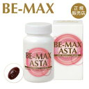 【正規販売店】BE-MAX ASTA【ビーマックス アスタ】...