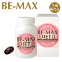 【正規販売店】BE-MAX DIET 2【ビーマックス ダイ...