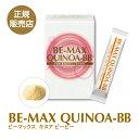【正規販売店】 BE-MAX QUINOA-BB【ビーマックス キヌアビービー】(BE MAX QUINOA-BB 発芽キヌア スーパーフード ビタミンB群 アセロラ ビタミンC 大豆 ビタミンE サプリメント サプリ ビタミン 健康 美容 サプリ サプリメント)