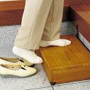 安寿 木製玄関台 1段タイプ 60W-30-1段 アロン化成 玄関 踏み台 木製 福祉用具 介護用品