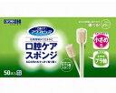マウスピュア 口腔ケアスポンジ(プラスチック軸) 50本入 【川本産業☆☆】