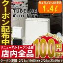 【全品100円OFFクーポン】 TUBELOR mini flap Trash can チューブラーミニフラップイデアコ ideaco イデア株式会社 ゴミ箱 インテリア
