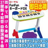 【あす楽対応】【全国!】【数量限定?お買い得品!】【リニューアル】トイローヤル 知育玩具 FunFunキーボードDX (8887)